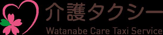 介護タクシー Watanabe Care Taxi Service